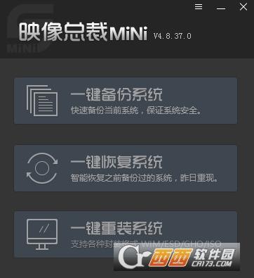 映像总裁MINI版 V4.9.10.0 中文版