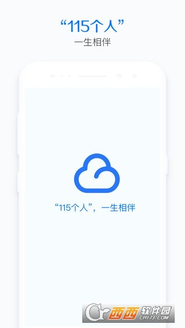 115个人云盘手机版 v11.0.1安卓版