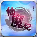 仙魔纪ios版v1.0