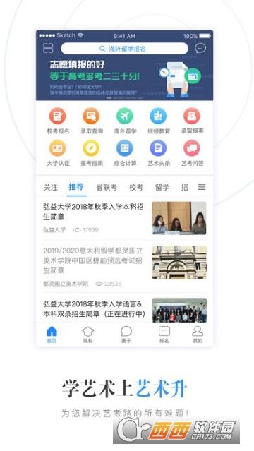 艺术升app安卓版 v3.3.60