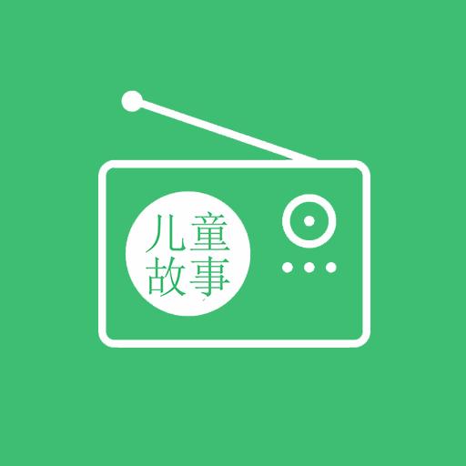 儿童故事听听电台appv1.3.3  安卓版