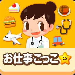 免费儿童游戏:职业体验岛(PretendLand)