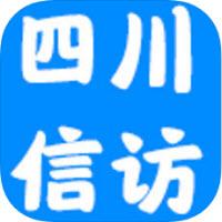 四川信访v1.0安卓版