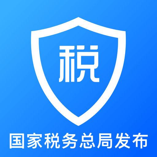 智慧税务(国家个人所得税app)