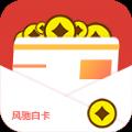 风驰钱包app
