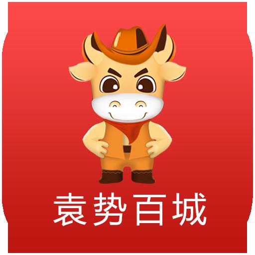 袁势百城app