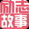 励志故事大全v2.4