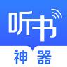 听书神器无广告免费版v3.1.0安卓版