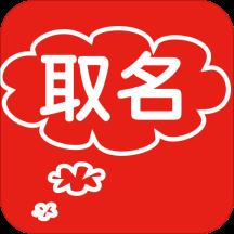 起名(宝宝取名软件)v1.0.0安卓版