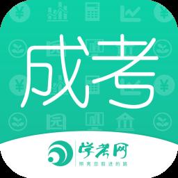 2019成人高考成考V3.5.13