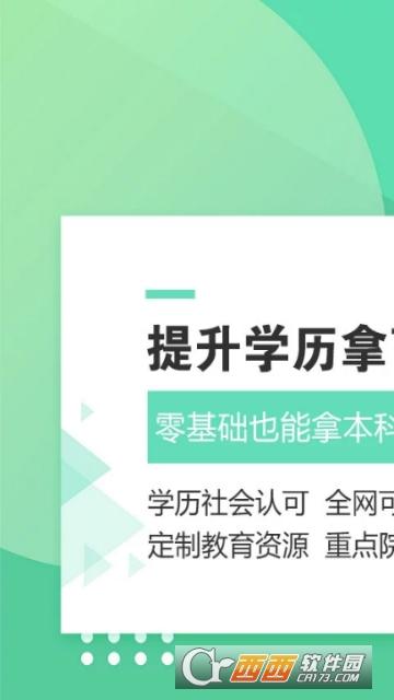 2019成人高考成考 V3.5.13