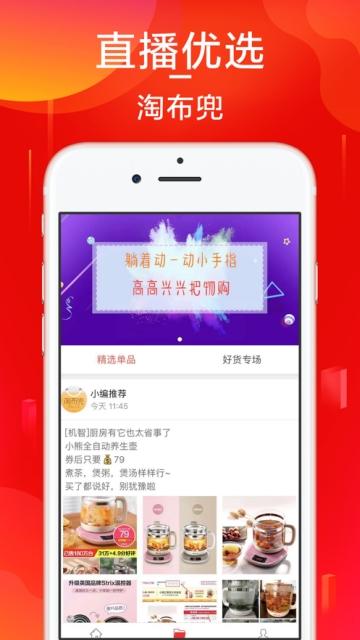 淘布兜ios v1.0苹果版