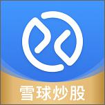 雪球炒股app官方版