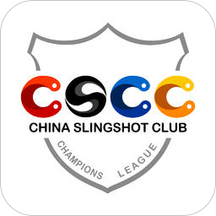 CSCC弹弓(中国弹弓俱乐部冠军联赛平台)