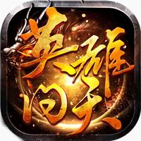 英雄问天华为版2.2.02
