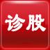 手机炒股票app