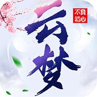 云梦江湖折扣版v1.0