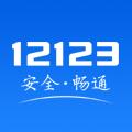 河南交警app(交管12123)