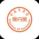 中高考英语保分班(学生)