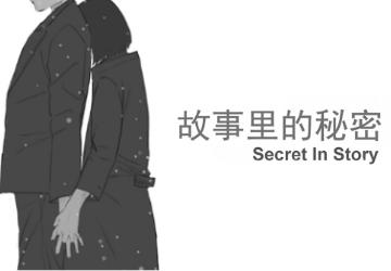 故事里的秘密通关攻略_故事里的秘密游戏下载