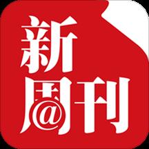 新周刊(杂志阅读)2.6.0