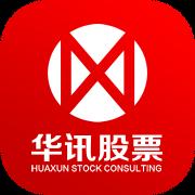 华讯股票app1.4.05安卓版