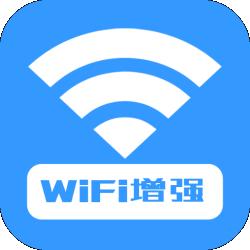 WiFi信号万能增强器