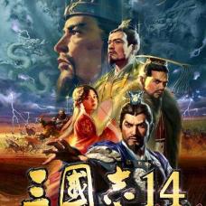三国志14试玩版简体中文汉化补丁