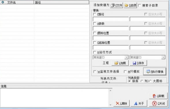 快捷工具(工具包批量生成快捷方式) V1.0绿色版