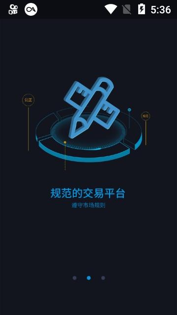 UFO交易所app 1.0.7安卓版