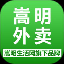 嵩明外卖v5.0.20200213安卓版
