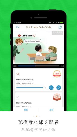 小学同步课堂app