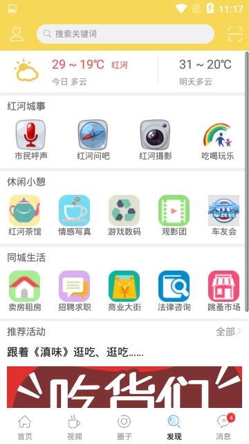 大红河 1.0.0安卓版