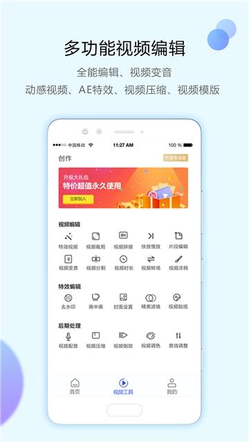 清爽视频编辑器免费版 v5.0.5