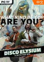极乐迪斯科Disco Elysium汉化硬盘版