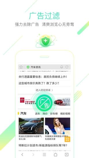 猎豹浏览器手机版 V5.13.3 安卓版