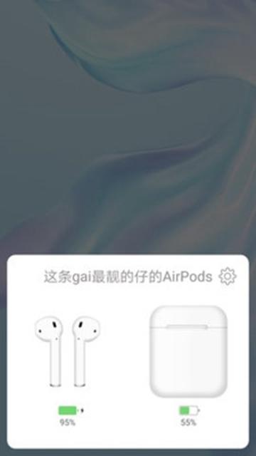 PodsTool安卓APP v2.5.1 安卓版