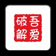 吾爱破解(自制论坛APP)