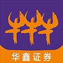 华鑫证券鑫智汇投资理财系统