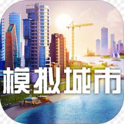 模拟城市我是市长万圣节版本v0.32.20906.12994最新版