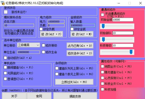 红色警戒2修改大师工具 v2.10.3 最新正式版