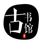 古书馆app
