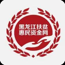 黑龙江扶贫