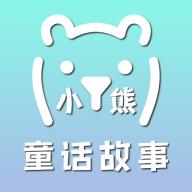 小熊童话故事app