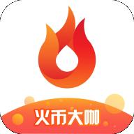 火币大咖app