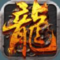 激情屠龙BT反常版v3.3.15安卓版