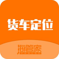 海管家��定位app2.4.13.0.210429 安卓版