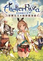 莱莎的工作室Atelier RyzaPC中文版