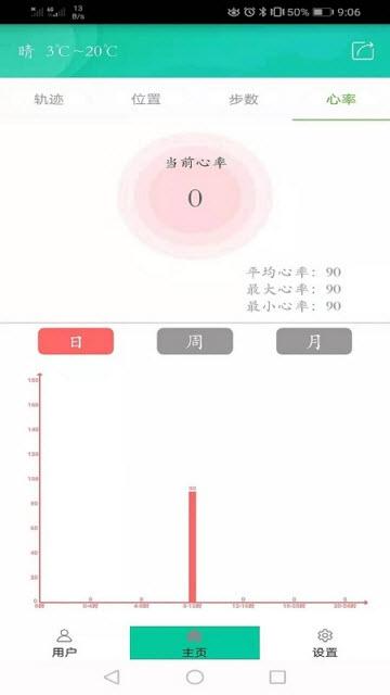 北斗腕表app V1.0