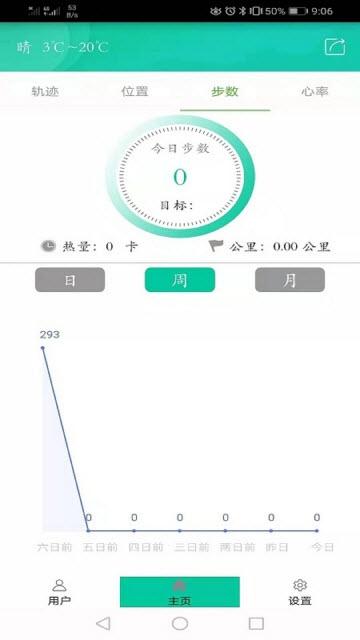 北斗腕表app